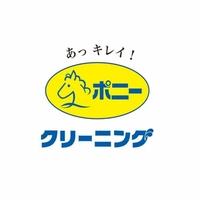 ポニークリーニング イトーヨーカドー埼玉大井店の写真