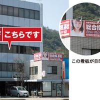 ガルエージェンシー 香川高松支社の写真