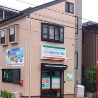 川越総合整体院の写真