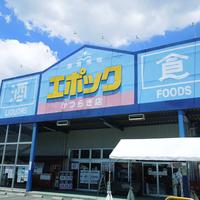 酒食市場エポックかつらぎ店の写真