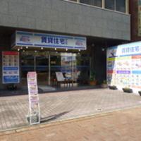 賃貸住宅サービス 阪神尼崎店の写真