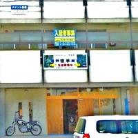 日本空手道神居塾 桑野空手教室の写真