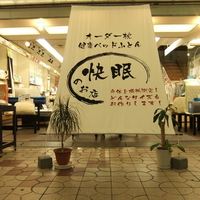 株式会社ウイ 本店の写真