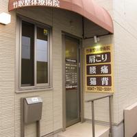 竹取整体療術院の写真