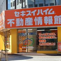 静岡セキスイハイム不動産株式会社 浜松駅南店の写真