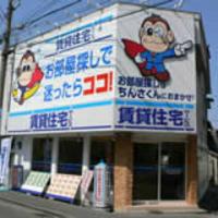 賃貸住宅サービス 阪急淡路駅前店の写真