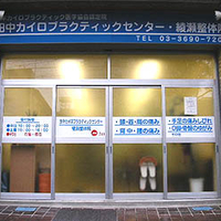 田中カイロプラクティックセンター 綾瀬整体院の写真