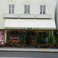 浜幸 山田店の写真
