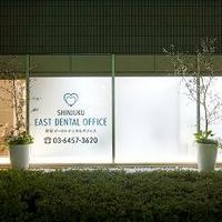 新宿イーストデンタルオフィスの写真