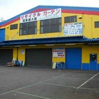 リサイクルガーデン 大和店の写真