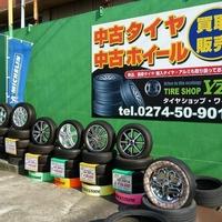 タイヤショップ・ワイズの写真