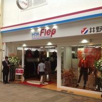 株式会社井野屋 フレップ小倉店の写真