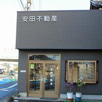安田不動産の写真