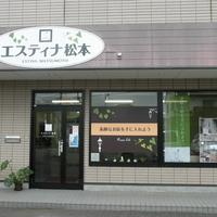 エスティナ松本 風舞庭株式会社の写真