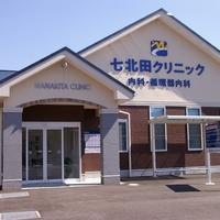 七北田クリニックの写真