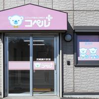 児童発達支援スクール コペルプラス 武蔵藤沢教室の写真