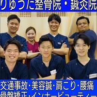 りゅうた整骨院・鍼灸院 宝塚中山寺店の写真