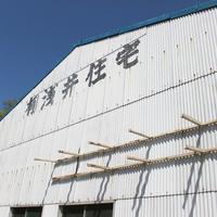 有限会社浅井住宅の写真
