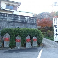 聖林寺の写真