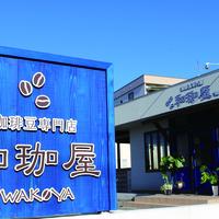 珈琲豆専門店 和珈屋の写真