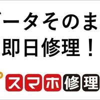 スマホ修理王 大阪心斎橋店の写真