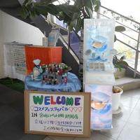 コスメファン延岡店の写真