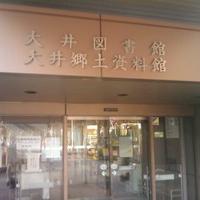 ふじみ野市役所 大井郷土資料館の写真