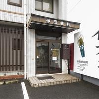 医療法人社団 鶴栄会 砂田歯科医院の写真