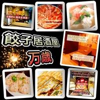 餃子居酒屋 万歳の写真