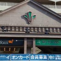 夙川グリーンタウンの写真