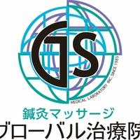 グローバル治療院 目黒駅前の写真
