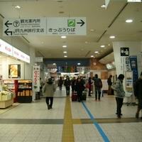 宮崎駅(JR)の写真