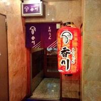 香川の写真