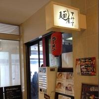 麺屋すみすの写真