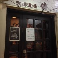 侍 亀戸店の写真