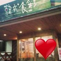 焼肉・冷麺ヤマト 韓式食彩ヤマトの写真