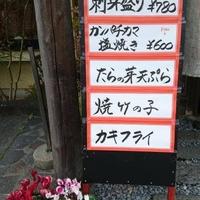 新和食吉田の写真