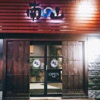 信州焼肉 NAMSAN 長野東口店の写真