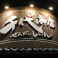 麺場 田所商店 麺場 千代商店 清水店の写真