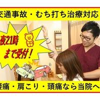 めいほく接骨院 北区上飯田院の写真