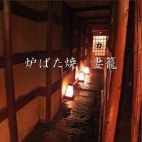 炉ばた焼 妻籠の写真