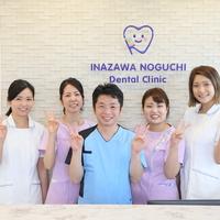 稲沢のぐち歯科の写真