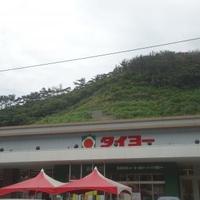タイヨー 平田店の写真