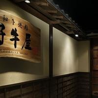 仔牛屋 神戸三宮店の写真