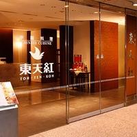 東天紅 東京国際フォーラム店の写真