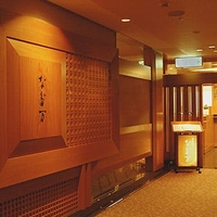 名古屋 なだ万/名古屋東急ホテルの写真