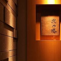 日本料理 北乃路/センチュリーロイヤルホテルの写真