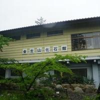大垣市金生山化石館の写真