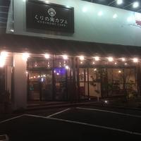 くりの実カフェの写真