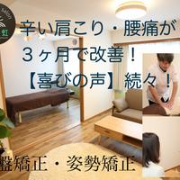 ボディケアサロン天空ノ虹の写真